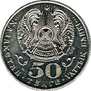50 Tenge (10 Years of Independence) – obverse