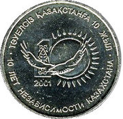 50 Tenge (10 Years of Independence) – reverse