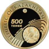 500 Tenge (Olympic Games - High Jump) – obverse