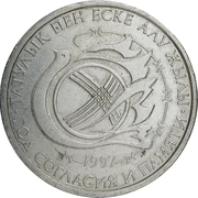 20 Tenge (Year of Accordance and Commemoration) – reverse