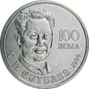20 Tenge (Kanysh Satbayev) – reverse