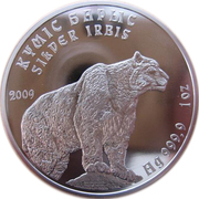 1 Tenge (Silver Irbis - Investment Coinage) – reverse