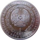 1 Tenge (Silver Irbis - Investment Coinage) – obverse