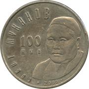 50 Tenge (Sabit Mukanov) – reverse