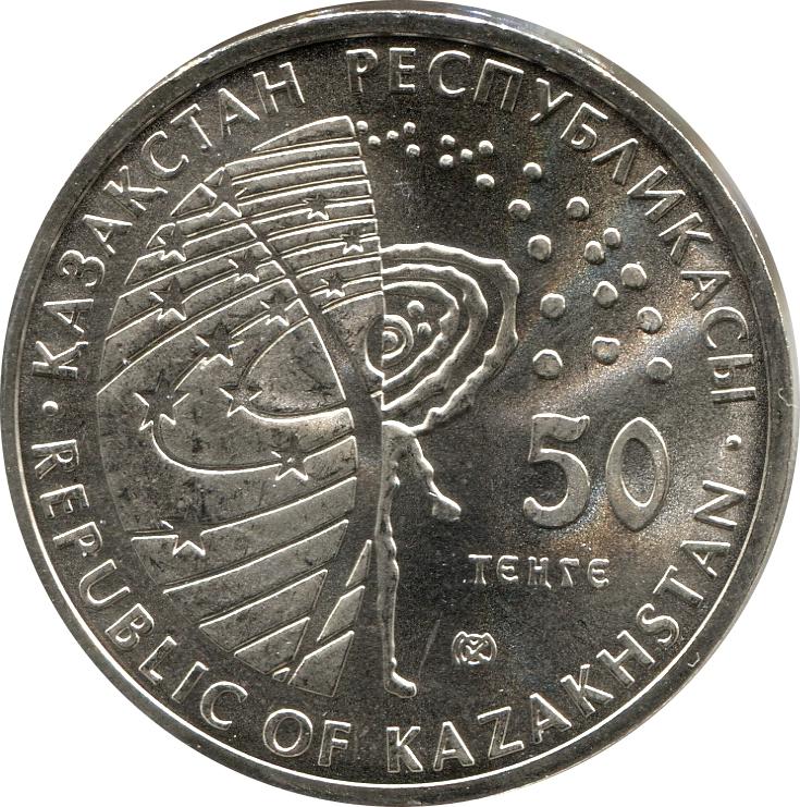 50 Tenge (First Astronaut - Yuri Gagarin) - Kazakhstan ...