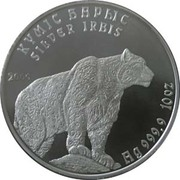 10 Tenge (Silver Irbis - Investment Coinage) – reverse