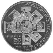50 Tenge (20th Anniversary of Tenge) -  reverse