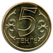 5 Tenge (magnetic) – reverse