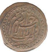 2½ Tenga - Sayyid Abdullah & Junaid Khan - 1919-1920 AD (Qungrat dynasty) – obverse