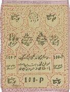 100 Rubley (Treasury) – obverse