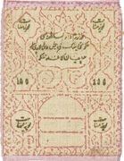 100 Rubley (Treasury) – reverse