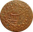 5 Tenge - Sayyid Abdullah & Junaid Khan - 1919-1920 AD (Qungrat dynasty) – obverse
