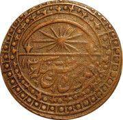 5 Tenge - Sayyid Abdullah & Junaid Khan - 1919-1920 AD (Qungrat dynasty) – reverse