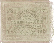 500 Rubles (Khorezmian Peoples Soviet Republic) – obverse