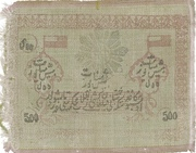 500 Rubles (Khorezmian Peoples Soviet Republic) -  reverse
