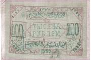 1 000 Rubles (Khorezmian Peoples Soviet Republic) – obverse