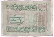 1 000 Rubles (Khorezmian Peoples Soviet Republic) – reverse
