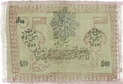 500 Rubles (Khorezmian Peoples Soviet Republic) -  reverse