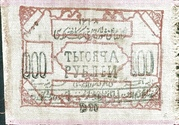 1 000 Rubles -  obverse