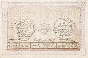 750 Rubles (Khorezmian Peoples Soviet Republic) -  reverse