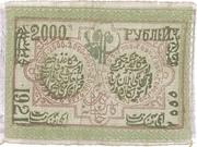 2 000 Rubles – reverse