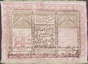 5 000 Rubles (Khorezmian Peoples Soviet Republic) -  obverse