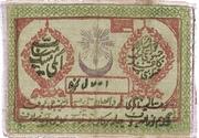 2 000 Rubles (Khorezmian Peoples Soviet Republic) -  obverse