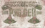 10 000 Rubles – reverse