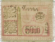 5 000 Rubles (Khorezmian Peoples Soviet Republic) -  reverse