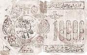 10 000 Rubles (Khorezmian Peoples Soviet Republic) -  obverse