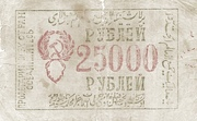 25 000 Rubles – obverse