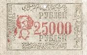25 000 Rubles (Khorezmian Peoples Soviet Republic) -  obverse