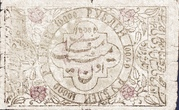 10 000 Rubles (Khorezmian Peoples Soviet Republic) -  reverse