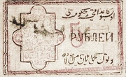 5 Rubles (Khorezmian Peoples Soviet Republic) – obverse