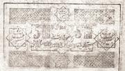 500 Rubles (Khorezmian Peoples Soviet Republic) – reverse