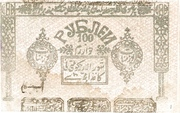 100 Rubles (Khorezmian Peoples Soviet Republic) – obverse