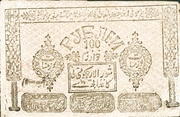 100 Rubles (Khorezmian Peoples Soviet Republic) -  obverse