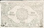 100 Rubles (Khorezmian Peoples Soviet Republic) – reverse