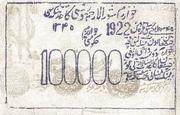 10 Rubles (Khorezmian Peoples Soviet Republic) – obverse