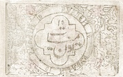 10 Rubles (Khorezmian Peoples Soviet Republic) -  reverse