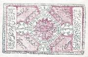 1 Ruble (Khorezmian Peoples Soviet Republic) – reverse