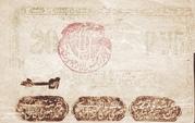 20 Rubles (Khorezmian Peoples Soviet Republic) – obverse