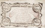 20 Rubles (Khorezmian Peoples Soviet Republic) – reverse
