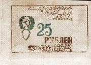 25 Rubles (Khorezmian Peoples Soviet Republic) -  obverse