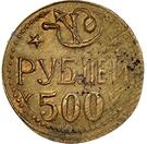 500 Roubles – reverse