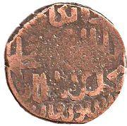"Jital - 'Ala al-din Muhammad ""Muhammad II of Khwarezm"" - 1200-1220 AD (Elephant type - Shafurqan mint) – reverse"