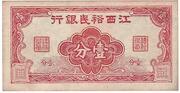 1 Cent (Yu Ming Bank of China) – obverse