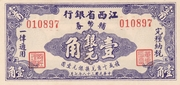 10 Cents (Kiangsi Provincial Bank) – obverse