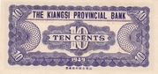 10 Cents (Kiangsi Provincial Bank) – reverse