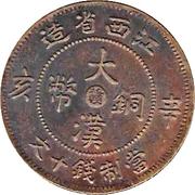 10 Cash (Questionable authenticity; Da Han coinage) – obverse